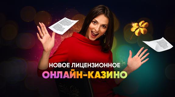 Официальное лицензированное онлайн-казино